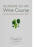 ワイン受験講座 J.S.A.呼称資格認定試験 2017