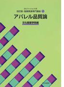 文化ファッション大系服飾関連専門講座 改訂版 1 アパレル品質論