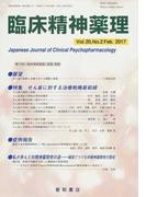 臨床精神薬理 第20巻第2号(2017.2) 〈特集〉せん妄に対する治療戦略最前線