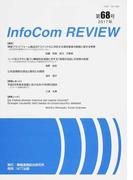 InfoCom REVIEW 第68号(2017年)