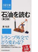 石油を読む 第3版 (日経文庫)(日経文庫)