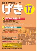 げき 児童・青少年演劇ジャーナル 17 特集子どもと演劇の今 小特集乳幼児と舞台芸術