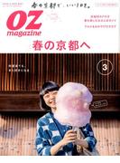OZ magazine (オズ・マガジン) 2017年 03月号 [雑誌]