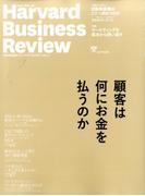 Harvard Business Review (ハーバード・ビジネス・レビュー) 2017年 03月号 [雑誌]