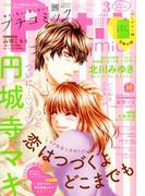 Petit comic (プチコミック) 2017年 03月号 [雑誌]