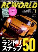 RC WORLD (ラジコン ワールド) 2017年 03月号 [雑誌]