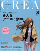 CREA (クレア) 2017年 03月号 [雑誌]