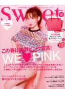 sweet (スウィート) 2017年 03月号 [雑誌]