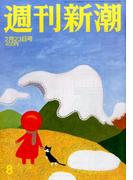 週刊新潮 2017年 2/23号 [雑誌]