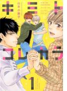 キミトコレカラ(バーズコミックス) 2巻セット(ルチルコレクション)