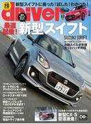 【期間限定価格】driver(ドライバー) 2017年 3月号