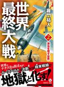 世界最終大戦(2) 渾沌を増す世界(ヴィクトリーノベルス)