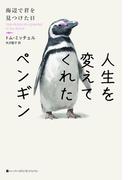 人生を変えてくれたペンギン 海辺で君を見つけた日(ハーパーコリンズ・ノンフィクション)