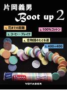 片岡義男 Boot up 2
