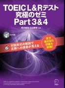 【ポイント50倍】[新形式問題対応/音声DL付]TOEIC(R) L & R テスト 究極のゼミ Part 3 & 4