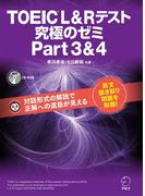 【期間限定価格】[新形式問題対応/音声DL付]TOEIC(R) L & R テスト 究極のゼミ Part 3 & 4