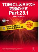 【ポイント50倍】[新形式問題対応/音声DL付]TOEIC(R) L & R テスト 究極のゼミ Part 2 & 1