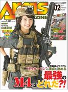月刊アームズマガジン2017年2月号(月刊アームズマガジン)