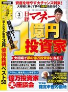 日経マネー2017年3月号