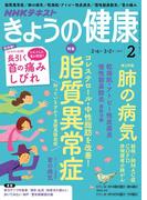 NHK きょうの健康 2017年2月号