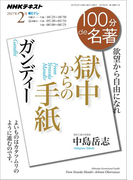 NHK 100分 de 名著 ガンディー『獄中からの手紙』2017年2月(NHKテキスト)