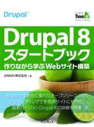 【期間限定ポイント50倍】Drupal 8 スタートブック―作りながら学ぶWebサイト構築