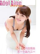 内田理央「だーりおハニー」HD(Idol Line)