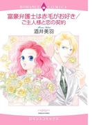 富豪弁護士は赤毛がお好き/ご主人様と恋の契約(ハーモニィコミックス)