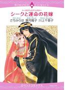 シークロマンスアンソロジー シークと運命の花嫁(ハーモニィコミックス)