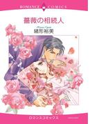 薔薇の相続人(ハーモニィコミックス)