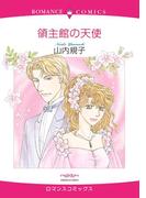 領主館の天使(ハーモニィコミックス)