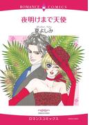 夜明けまで天使(ハーモニィコミックス)