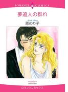 夢追人の群れ(ハーモニィコミックス)