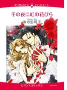 千の夜に紅の花びら(ハーモニィコミックス)