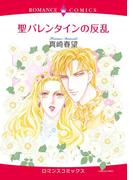 聖バレンタインの反乱(ハーモニィコミックス)