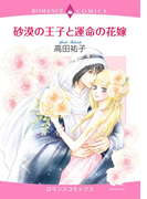 砂漠の王子と運命の花嫁(ハーモニィコミックス)