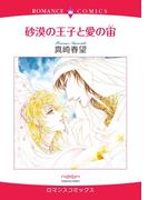 砂漠の王子と愛の宙(ハーモニィコミックス)