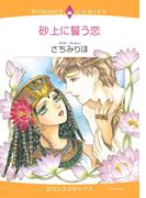 砂上に誓う恋(ハーモニィコミックス)