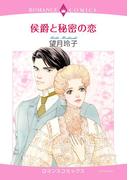 侯爵と秘密の恋(ハーモニィコミックス)