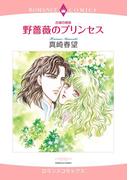 古城の姉妹 野薔薇のプリンセス(ハーモニィコミックス)