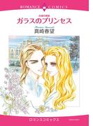古城の姉妹 ガラスのプリンセス(ハーモニィコミックス)