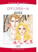 ロマンスのルール(ハーモニィコミックス)