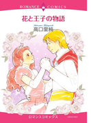 花と王子の物語(ハーモニィコミックス)