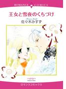 王女と雪夜のくちづけ(ハーモニィコミックス)