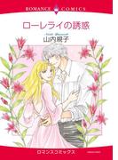 ローレライの誘惑(ハーモニィコミックス)