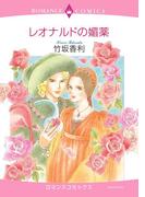 レオナルドの媚薬(ハーモニィコミックス)