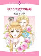 ゆううつ皇女の結婚(ハーモニィコミックス)