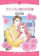 プリンスと偽りの花嫁(ハーモニィコミックス)