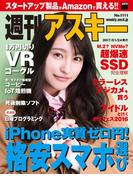 週刊アスキー No.1111 (2017年1月24日発行)(週刊アスキー)