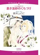 シークと愛のダイヤ 蒼き流砂のくちづけ(ハーモニィコミックス)